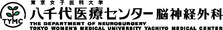 八千代医療センター脳神経外科